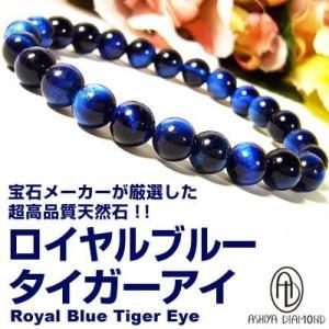 12,960円→80%OFF/高品質/ロイヤルブルー・ロイヤルブルー【ブラック】タイガーアイ/ブレスレット/8mm玉/芦屋ダイヤモンド正規品|again