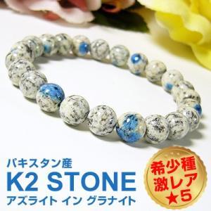 K2 STONE/K2ストーン/ケーツーストーン/アズライト イン グラナイト/ブルーアズライト/グラナイト/ブレスレット/8mm/天然石/パキスタン産 again