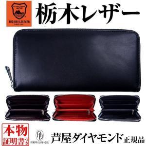 4万4000円→85%OFF 日本国産 栃木レザー ラウンドファスナー長財布 全3色 メンズ レディ...
