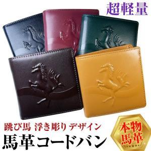 5万円→92%OFF 本物の高価な馬革コードバン 跳び馬 浮き彫りデザイン メンズ二つ折り財布 芦屋ダイヤモンド正規品  財布|again