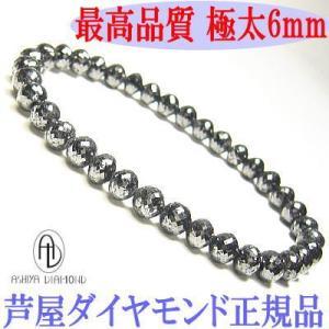 最高品質ブラックダイヤモンド極太6mmブレスレット/芦屋ダイヤモンド正規品/保証書ポーチつき|again
