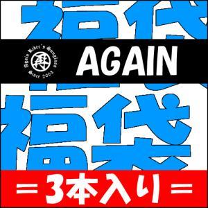 福袋 2016!店長イチオシ/AGAIN偏光サングラス3本|again