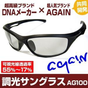 2万1,600円→63%OFF/送料無料/AGAIN調光サングラス/調光レンズ/マッドブラック加工/ again