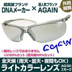 1万5,984円81%OFF 送料無料 ライトカラーAGAIN サングラス/ライトカラー ミラーコートレンズ メンズ UVカット サングラス レディース again