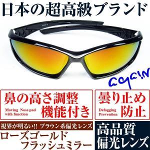 1万5,984円→81%OFF 送料無料 AGAIN偏光サングラス 高品質偏光レンズ  日本TOP級ブランドDNAメーカー共同開発 again