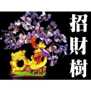 ★完売御礼★お金が貯まる木/黄金龍/招財樹/アメジストの木/天然石パワーストーンインテリア|again