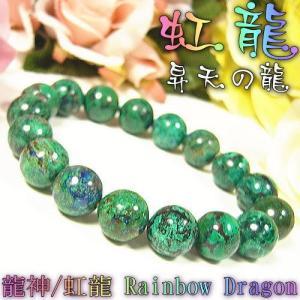龍神・虹龍RAINBOWDRAGON/希少天然石/ブレスレット/12mm|again