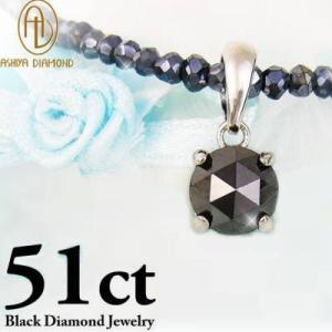 芦屋ダイヤモンド製 宝石保証書/ポーチ付き 本物ブラックダイヤモンドの 1.0ct大粒のギラリと「野...