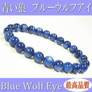 ブルーウルフアイ最高品質ブレスレット/青い狼/Blue Wolf Eyes again