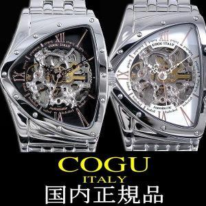 COGU ITALY/コグ イタリー腕時計【送料無料】国内正規品/2017年モデル製造したてをお届けします