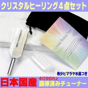 【日本国産4096hz調律済み】クリスタルヒーリングチューナー/ヒマラヤ産水晶ポイントなど4点セット