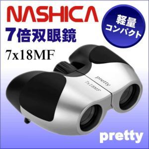 NASHICA双眼鏡Pretty again