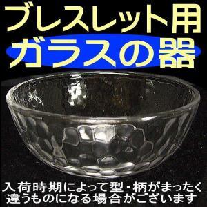 天然石 パワーストーン浄化用ガラス容器=高品質・日本国内メー...