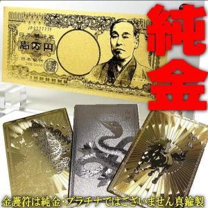 2点福袋/純金の1万円札/100ドル札&金護符/風水金運イン...