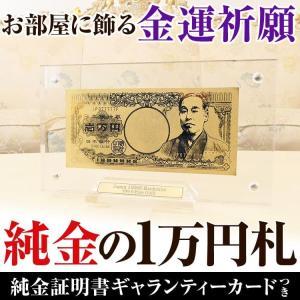 純金の1万円札/純金の100ドル札=純金証明書ギャランティー付き=開運風水/インテリア/置物|again