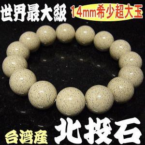 北投石 天然ラジウム/台湾北投石鉱石 ブレスレット メンズ レディース=14mm=世界最大級サイズ again