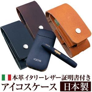 高級ヌメ革 イタリーレザー 加熱式たばこ IQOS アイコスケース/本革/イタリーレザー本物証明書付き/MADE IN JAPAN 日本製/メンズ レディース/男女兼用|again