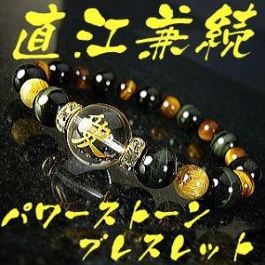 直江兼続/戦国武将パワーストーンブレスレット/豪華キャッツアイルチル2石/タイガーアイ again