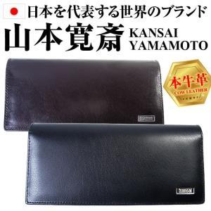 3万9,800円が92%OFF 山本寛斎 KANSAI YAMAMOTO ヤマモト カンサイ正規品 本牛革長財布 メンズ レディース 財布