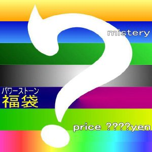 【送料無料】パワーストーン天然石・宝石ブレスレット&ネックレス&指輪/ミステリー2014年福袋|again