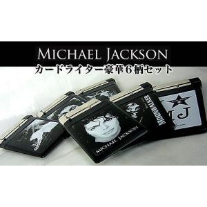 マイケルジャクソン=MICHAEL JACKSON=THIS IS ITヒット記念カードライター≪豪華6柄セット≫正規品=公認グッズ|again