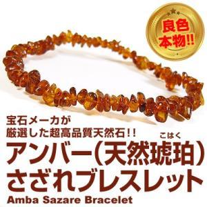 3万円税別→90%OFF/高品質/アンバー(天然琥珀 こはく) さざれブレスレット/約4〜10mm/芦屋ダイヤモンド正規品|again
