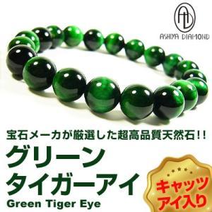 16,200円→80%OFF/高品質グリーンタイガーアイ/キャッツアイ入り/天然石ブレスレット/10mm玉/芦屋ダイヤモンド正規品|again