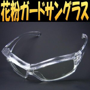 花粉防止サングラス:伊達メガネ/花粉症 メガネ|again