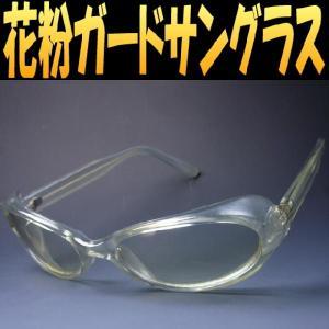 ≪完売御礼≫粉防止サングラス:伊達メガネ/花粉症 メガネ|again