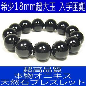 超高品質オニキス天然石ブレスレット/希少超大玉18mm|again