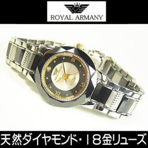 【訳アリ】天然ダイヤモンド【18金リューズ・セラミック】ROYALARMANYロイヤルアルマーニ レディース腕時計|again
