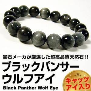 9万円税別→90%OFF/高品質/ブラックパンサーウルフアイ/天然宝石/ブレスレット/12mm/パワーストーン/ 芦屋ダイヤモンド正規品|again