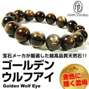 9万円税別→95%OFF/高品質/ゴールデンウルフアイ/天然石パワーストーンブレスレット/12mm玉/ 芦屋ダイヤモンド正規品|again