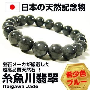 32万4,000円→90%OFF 高品質/日本の天然記念物 糸魚川翡翠 希少色ブルー/ブレスレット/10mm玉/ 芦屋ダイヤモンド正規品|again