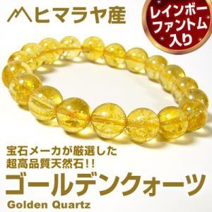 4万円税別→95%OFF/高品質/ヒマラヤ産レインボーファントム入りゴールデンクォーツ/ブレスレット芦屋ダイヤモンド正規品|again