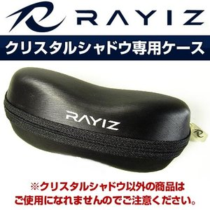 RAYIZ偏光サングラスケース(ケースのみの販売不可)|again