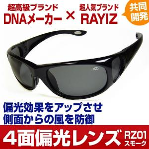 1万5,984円→81%OFF 送料無料  RAYIZ レイズ 4面偏光レンズ RZ01 偏光サングラス 日本のTOP級ブランドDNAメーカーと共同開発 again