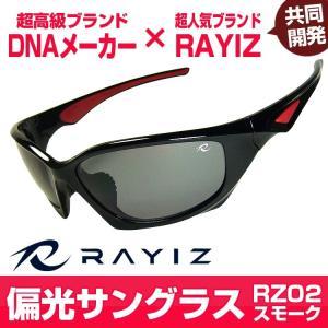 1万5,984円→81%OFF 送料無料 RAYIZ レイズ 偏光レンズ RZ02 偏光サングラス 日本のTOP級ブランドDNAメーカーと共同開発 again