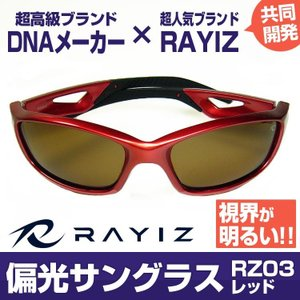 8/21日まで15,984円→93%OFF RAYIZ レイズ 偏光レンズ RZ03 偏光サングラス|again