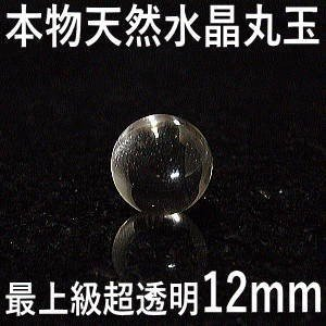 12mm◇最高品質:超透明◇天然水晶玉/厄除け・魔よけ・交通安全祈願|again