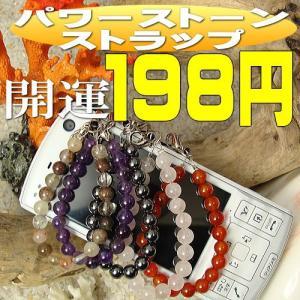 天然石 パワーストーンストラップ水晶ほか14種類 198円税別|again