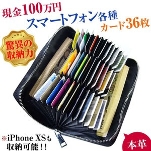 現金100万円・iPhone XS スマートフォン各種・カード36枚 収納可能/本革/ラウンドファスナー長財布/大容量/メンズ/レディース/財布/男女兼用|again