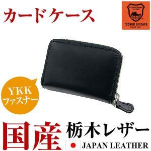 日本国産 栃木レザー高級本革カードケース/アコーディオンカードケース/ラウンドファスナー/パスケース/定期入れ/メンズ/レディース/YKKファスナー/姫路レザー|again