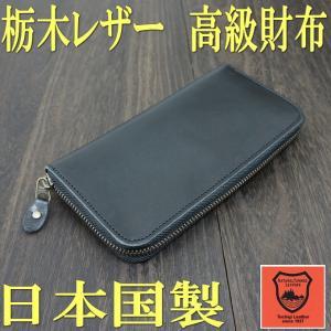 栃木レザー 高級長財布 日本国製 Made in JAPAN ラウンドファスナー|again