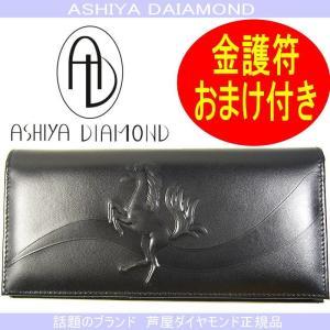 金護符オマケつき/本物の高価な馬革コードバン/跳び馬=浮き彫りデザイン/メンズ財布/芦屋ダイヤモンド正規品