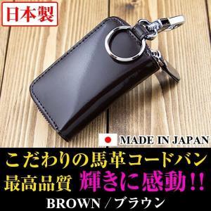 送料無料 馬革コードバン スマートキーケース ラウンドファスナー メンズ レディース 日本製 MADE IN JAPAN 芦屋ダイヤモンド正規品|again