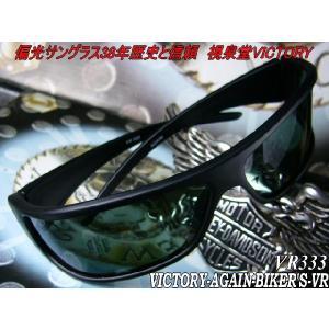★完売御礼★41年歴史「視泉堂」AGAINコラボ偏光サングラス|again