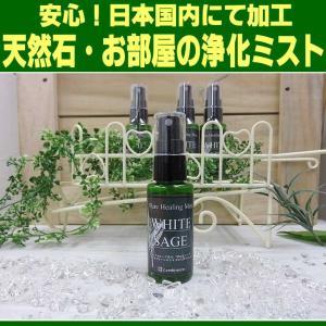 【浄化グッズ】ホワイトセージミスト 安心 日本国内で抽出加工 again