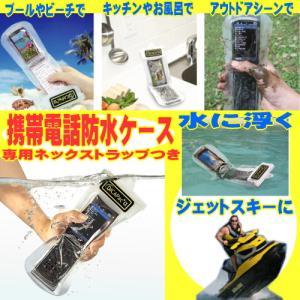 水に浮く♪携帯電話【ケータイ】防水ケース!モバイルパック(専用ストラップつき)|again
