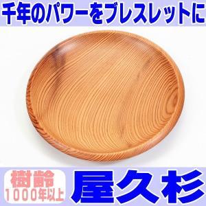 屋久杉/パワーストーンブレスレット浄化用器 again